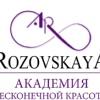 Антонина Розовская