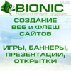 Создание сайтов Украина, СНГ,  Европа