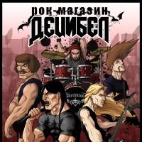 Логотип Децибел - рок-атрибутика, музыка, билеты