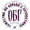 ОБГ (Общество по Борьбе с Глупостями)