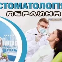 Личная фотография Стоматологічний-Кабінет Перлиной
