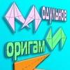 ✂ Модульное оригами ᵀᴴᴱ ᴼᴿᴵᴳᴵᴻᴬᴸ