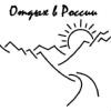 ICTour туры отдых в России: Крым, Алтай, Карелия