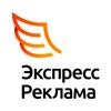 Экспресс-Реклама / Express-Reklama Ltd