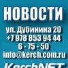 Керчь НОВОСТИ. Сайт KERCH.COM.RU