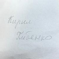 Фотография страницы Глеба Алексеевича ВКонтакте