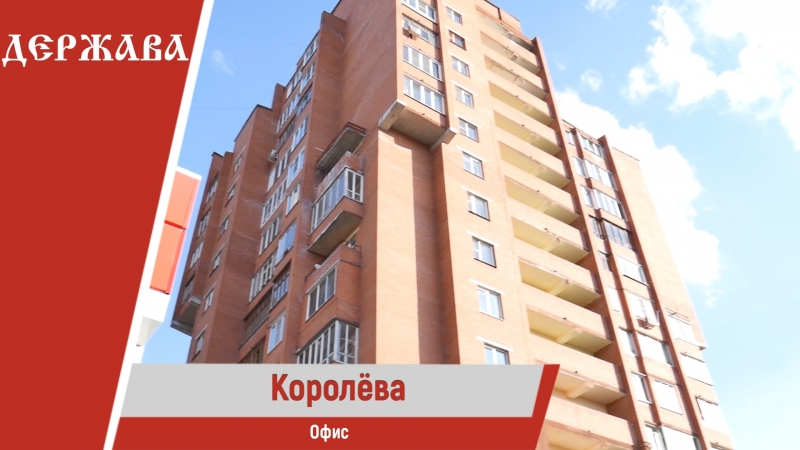 Королёва Офис Наталья Лысенко 8 961 166 46 53