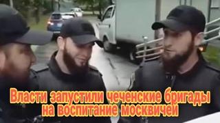 Власти подрядили чеченцев на воспитание москвичей