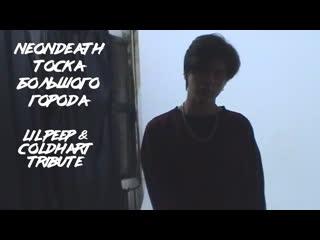 Neondeath тоска большого города (lil peep & coldhart tribute)