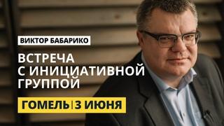 Виктор Бабарико. Встреча с инициативной группой | Гомель