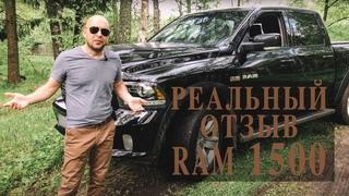 Реальный отзыв от владельца Dodge RAM 1500