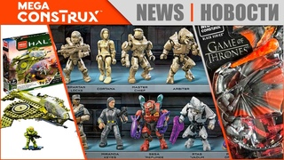Новинки от Mega Bloks / Construx | HALO 20th Anniversary Pack и Wasp Onslaught | Game of Thrones