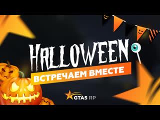 Присоединяйся к празднованию Хэллоуина на GTA5RP! / Квесты, потерянный остров, обновления и др. (GTA5RP / )