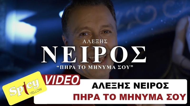 Αλέξης Νείρος Πήρα Το Μήνυμά Σου Official Music Video