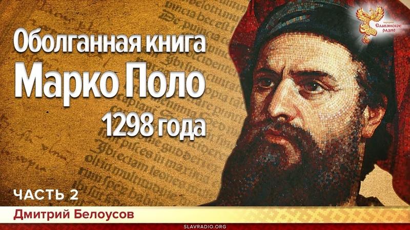 Оболганная книга Марко Поло 1298 года. Дмитрий Белоусов. Часть 2