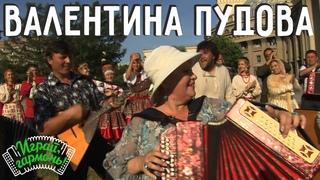 Играй, гармонь! | Валентина Пудова (Удмуртская Республика) | Черемуха