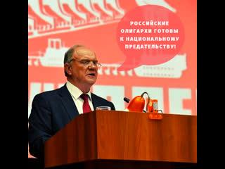Российские олигархи готовы к национальному предательству