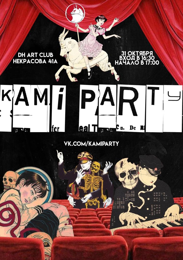 Афиша Kami Party Halloween 2020