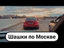 Золотая молодёжь устроила гонки Шашки по Москве