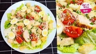 Салат ЦЕЗАРЬ (МОЙ вариант)! Как приготовить ЕГО вкуснее, чем в ресторане и при этом бюджетно?