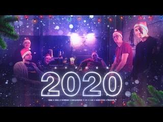 НИЩЕТА И СОБАКИ, 2Х0.5, 2 ТИПА, CRAM SQUAD - 2020 CYPHER