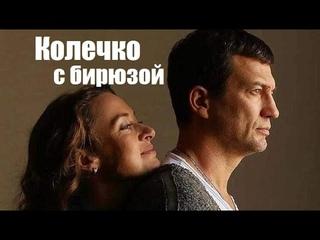 КОЛЕЧКО С БИРЮЗОЙ, жизненная мелодрама, полный сериал, русские фильмы