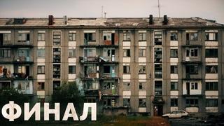Воркута - Часть 4 / Последний день поездок по брошенным посёлкам