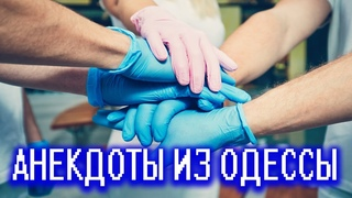 Пошлые Анекдоты из Одессы №359 про доктора и женщину:)