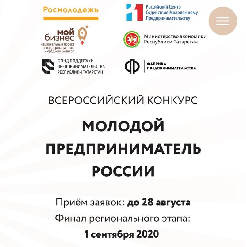 Успей принять участие в конкурсе «Молодой предприниматель России», изображение №1