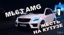 Mercedes ML 63 AMG - ОН ВАЛИТ ПОСЛЕ ДТП! ЖЕСТЬ на КУТУЗЕ с ПЕШЕХОДОМ! 16