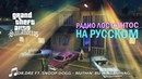 FT SNOOP DOGG NUTHIN' BUT A 'G' THANG РАДИО ЛОС САНТОС НА РУССКОМ