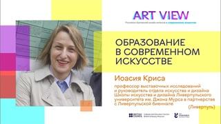 ИОАСИЯ КРИСА. Образование в совриске // JOASIA KRYSA. Education in Contemporary Art