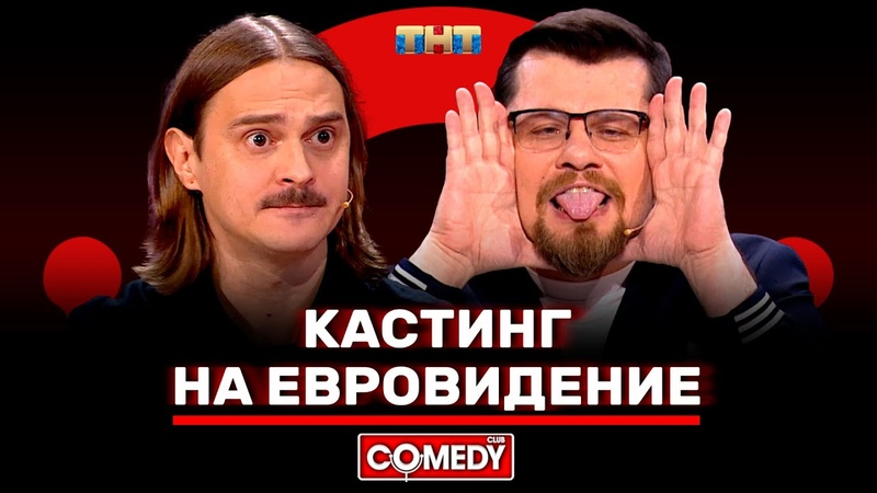 Камеди Клаб Кастинг на Евровидение Ильич Гарик Харламов