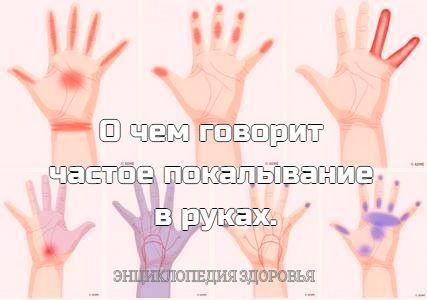 Онемение кончиков пальцев и целой руки  распространенный симптом, который встречается у каждого 10-го человека в мире