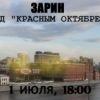 """Зарин над """"Красным Октябрем"""""""
