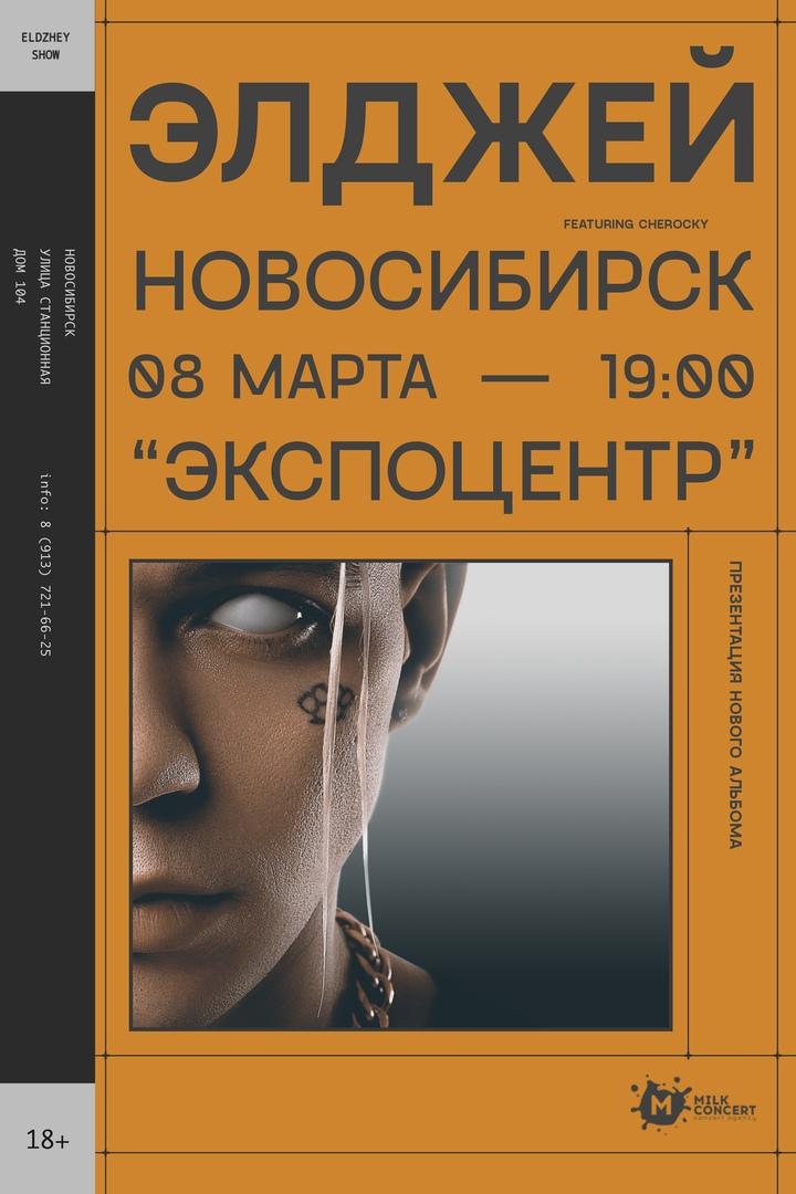 Афиша Новосибирск ЭЛДЖЕЙ / 8 марта / Новосибирск