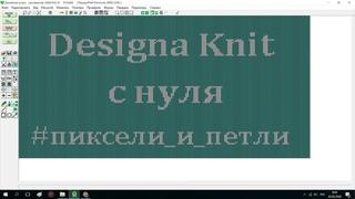 DesignaKnit c нуля. Открытие узора. Вырезание, выделение, вставка, отмена действия .