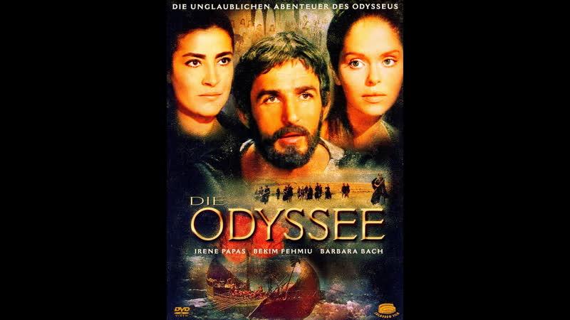 Приключения Одиссея 1968
