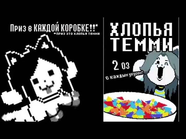 ХЛОПЬЯ ТЕММИ СУХОЙ ЗАВТРАК![RUS] 10 ЧАСОВ!!