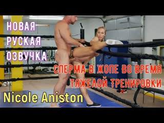 Nicole Aniston - Сперма В Жопе Во Время Тяжелой Тренировки (русская озвучка, big tits, anal, brazzers, sex, porno, milf, порно)