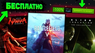 🔥 ПОЛУЧАЕМ ИГРЫ БЕСПЛАТНО: Steam , Epic Games , Google Play ,  // ХАЛЯВА 2021