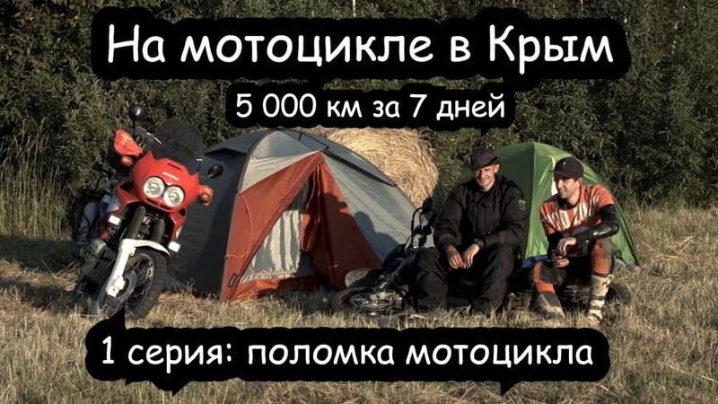 На мотоцикле в Крым 1 серия конец мотопутешествию
