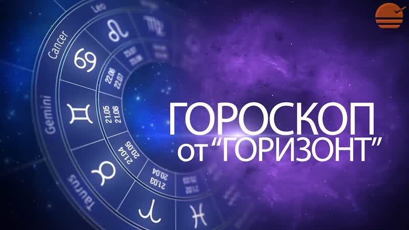 Гороскоп для всех знаков Зодиака с 13 по 19 июля от Горизонт