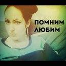 Фотоальбом Маи Джафаровой