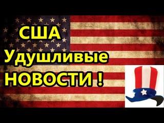 США УДУШЛИВЫЕ  НОВОСТИ ! Задушить бизнес-ближайшая цель!Налоги и Байден//Америка американцы Флорида
