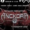 20 июля клуб Релакс: Anckora(большая программа), при поддержке: Inner Vision, The Super Powers и другие!