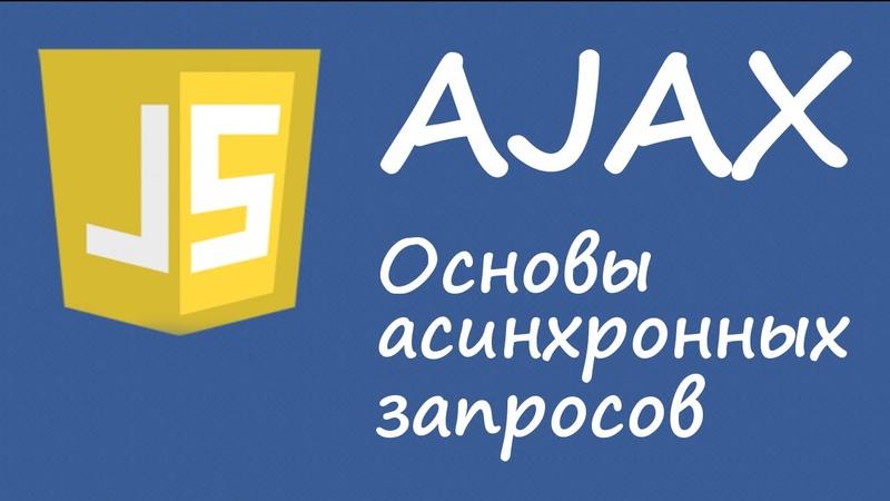 Javascipt AJAX Основы асинхронных запросов