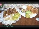الوافل والبان كيك لاطفالنا اللى مش بيصومو15