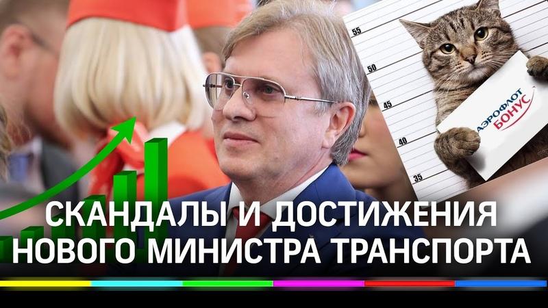 Гендир Аэрофлота министр транспорта Достижения и скандалы авиакомпании при Виталии Савельев