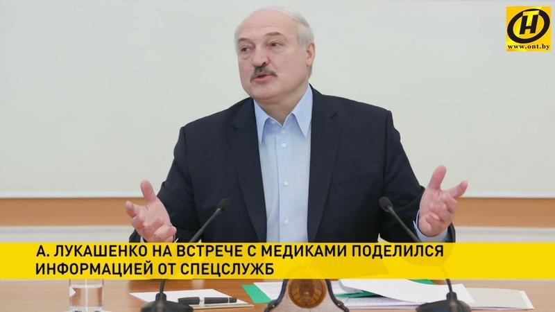 Лукашенко Я враг №1 поскольку сорвал все Президент раскрыл данные разведки